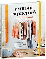 Риз А.: Умный гардероб. Как подчеркнуть индивидуальность, наведя порядок в шкафу