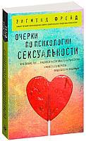 Фрейд З.: Очерки по психологии сексуальности