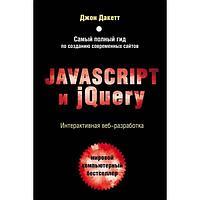 Дакетт Д.: Javascript и jQuery. Интерактивная веб-разработка