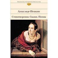 Пушкин А. С.: Стихотворения. Сказки. Поэмы