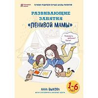 """Быкова А. А.: Развивающие занятия """"ленивой мамы"""""""