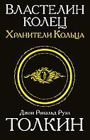 Толкин Дж. Р. Р.: Властелин колец. Хранители кольца. Толкин и Средиземье