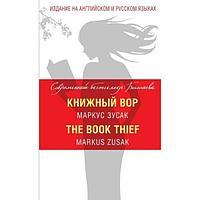 Зусак М.: Книжный вор = The Book Thief