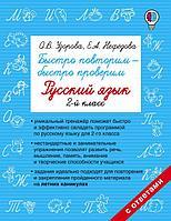Узорова О. В., Нефедова Е. А.: Быстро повторим - быстро проверим. Русский язык. 2-й класс