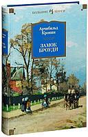 Кронин А.: Замок Броуди. Иностранная литература. Большие книги