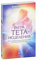 Стайбл В.: Ритм Тета-исцеления (нов.)