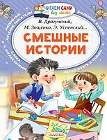 Успенский Э. Н.: Смешные истории