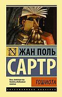Сартр Жан Поль.: Тошнота