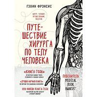 Фрэнсис Гэвин: Путешествие хирурга по телу человека