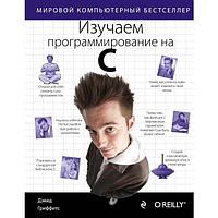 Гриффитс Д., Гриффитс Д.: Изучаем программирование на C