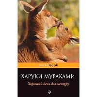 Мураками Х.: Хороший день для кенгуру. Pocket book (обложка)