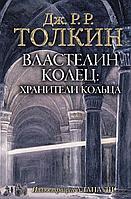 Толкин Дж. Р. Р.: Властелин Колец. Хранители Кольца (с илл. Алана Ли)