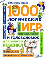 Гордиенко Н. И.: 1000 логических игр и головоломок для умного ребенка