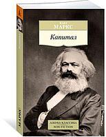 Маркс К.: Капитал