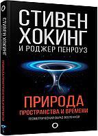 Хокинг С., Пенроуз Р.: Природа пространства и времени