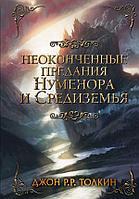 Толкин Дж. Р. Р.: Неоконченные предания Нуменора и Средиземья