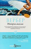 Вербер Б.: Империя ангелов