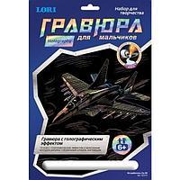 """Гравюра с эффектом голографик для мальчиков """"Истребитель Су-35"""""""