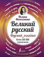 Масалыгина П. Н.: Великий русский