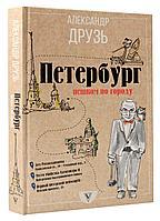 Друзь А. А.: Петербург: пешком по городу