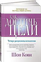 Хьюлинг Дж., Макчесни К., Кови Ш.: Как достичь цели: Четыре дисциплины исполнения (Твердый переплет)