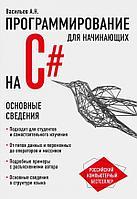 Васильев А. Н.: Программирование на C# для начинающих. Основные сведения