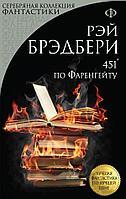Брэдбери Р.: 451' по Фаренгейту (Серебряная коллекция фантастики)