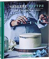 Мельник В.: Чизкейк внутри. Сложные и необычные торты - легко!