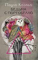 Коэльо П.: Ведьма с Портобелло (Мягкая обложка)