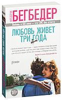 Бегбедер Ф.: Любовь живет три года (Мягкая обложка)