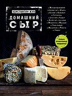 Жук К. В.: Домашний сыр