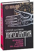 Матвеев С. А.: Хиромантия. Большая книга чтения по ладони
