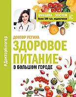 Доктор Регина: Здоровое питание в большом городе