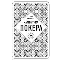 Склански Д.: Дэвид Склански. Математика покера