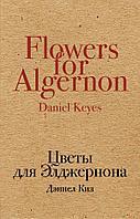 Киз Д.: Цветы для Элджернона (Год издания: 2017)