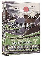 Толкин Дж. Р. Р.: Хоббит (с илл. Толкина, перевод Баканова и Доброхотовой)