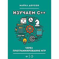 Доусон М.: Изучаем C++ через программирование игр