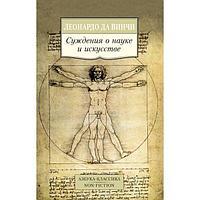 Да Винчи Л.: Суждения о науке и искусстве