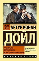 Дойл А. К.: Приключения Шерлока Холмса. Возвращение Шерлока Холмса