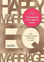 Готтман Д.: 7 принципов счастливого брака, или Эмоциональный интеллект в любви