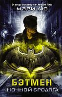 Лю М.: Бэтмен. Ночной бродяга