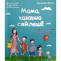Сапакова А.: Мама, қазақша сөйлеші! Говорим с детьми на казахском