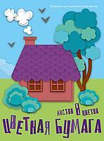"""Бумага цветная, игровой набор для детского творчества 8цв 8л мел А4  """"Домик в лесу"""""""