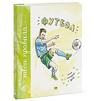 Муйжнек А.: Футбол. Книга о мастерстве и драйве
