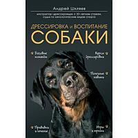 Шкляев А. Н.: Дрессировка и воспитание собаки