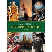 Моруа А.: История Англии