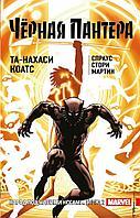Коатс Т.-Н., Спраус К.: Чёрная Пантера: Народ под нашими ногами. Книга 2