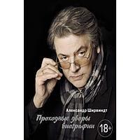 Ширвиндт А.: Проходные дворы биографии