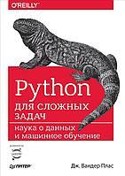 Вандер Плас Дж.: Python для сложных задач: наука о данных и машинное обучение
