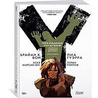 Вон Б. К.: Y. Последний мужчина. Книга 2